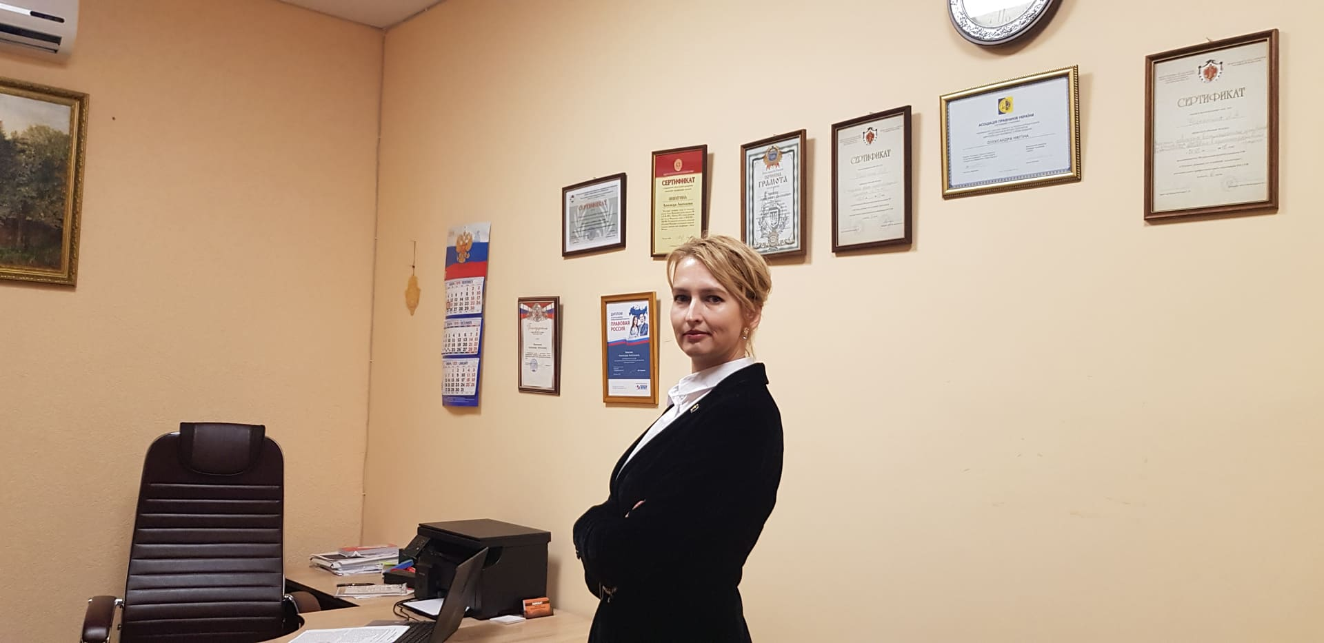 Адвокат Симферополя - Никитина Александра Анатольевна